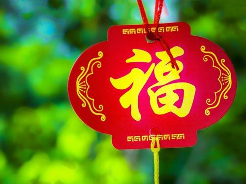 chinese-new-year-1959877_1920.jpg